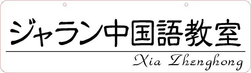 ジャラン中国語教室
